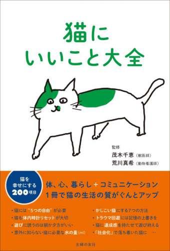 """「すべては愛する猫のため!」飼い主ができる、ちょっとした""""猫にいいこと""""が満載の必読書が発売。猫を幸せにする200項目で生活の質がグンとアップ!"""