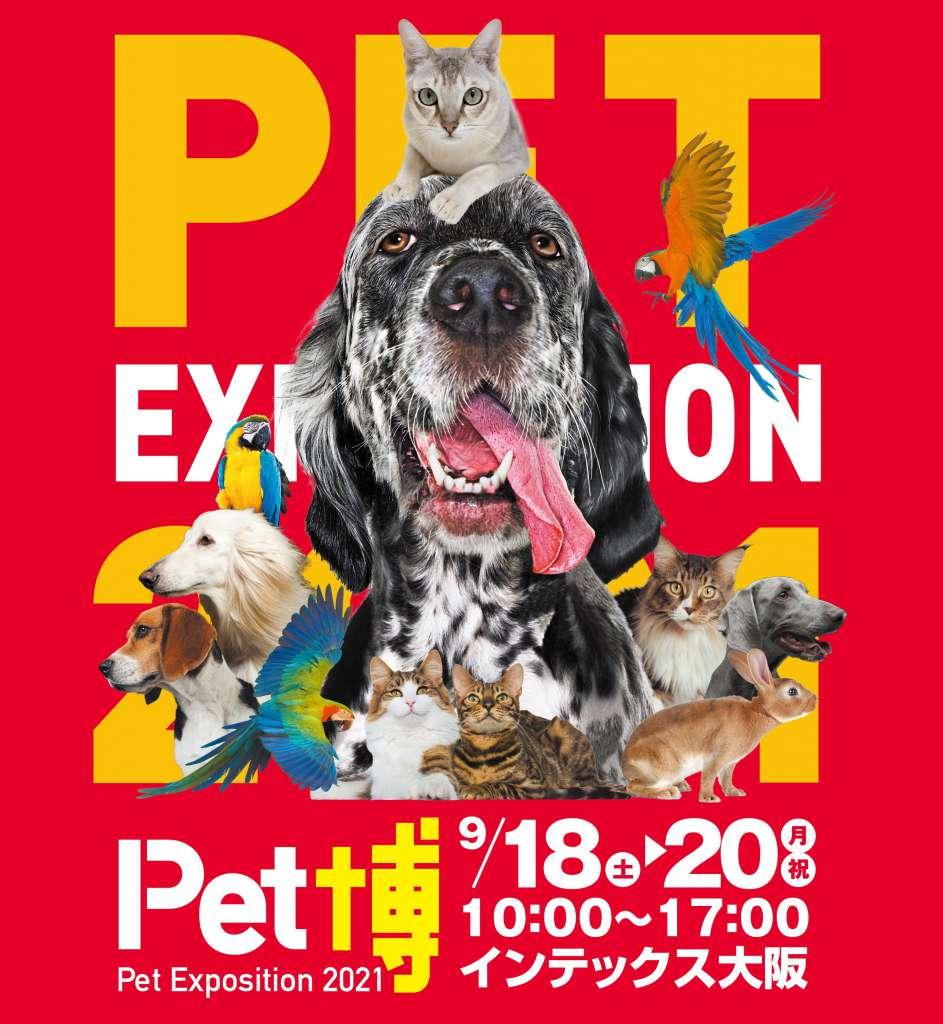 恒例の動物だいすき! Pet博が9月にインテックス大阪で開催