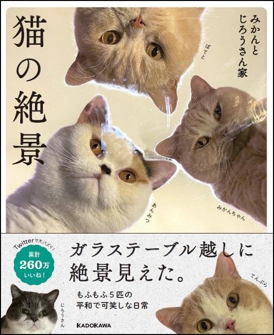 Twitterいいね数260万超! TVでも話題の5匹の巨体猫「みかんとじろうさんち」初のフォトブック『猫の絶景』発売。10月18日より予約開始!